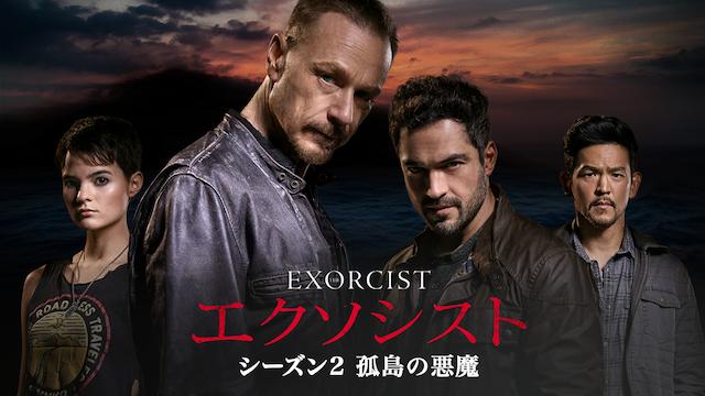 エクソシスト シーズン2 孤島の悪魔 動画