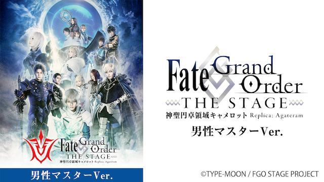Fate/Grand Order THE STAGE -神聖円卓領域キャメロット-【男性マスターVer.】の動画 - Fate/Grand Order -絶対魔獣戦線バビロニア-