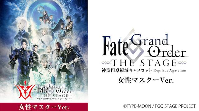 Fate/Grand Order THE STAGE -神聖円卓領域キャメロット-【女性マスターVer.】の動画 - Fate/Grand Order -絶対魔獣戦線バビロニア-