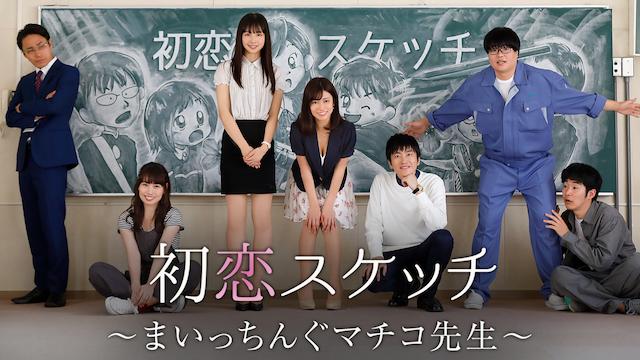 初恋スケッチ~まいっちんぐマチコ先生~ 動画