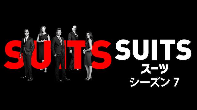 SUITS/スーツ シーズン7 動画