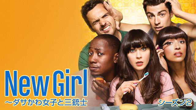 New Girl ~ダサかわ女子と三銃士 シーズン2 動画
