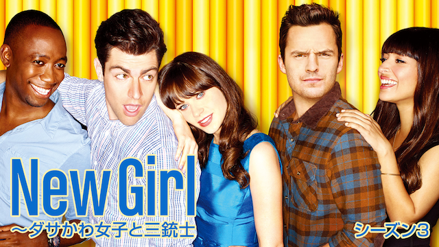 New Girl ~ダサかわ女子と三銃士 シーズン3 動画
