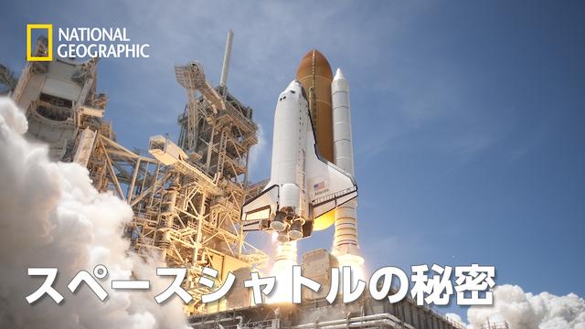 スペースシャトルの秘密 動画