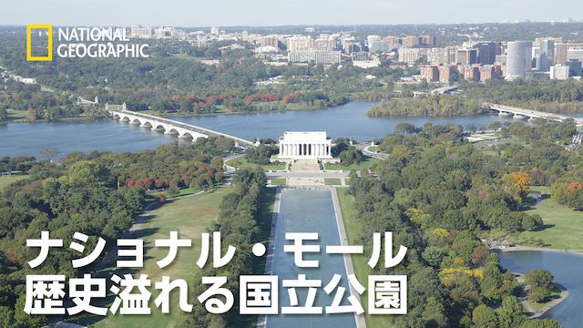 ナショナル・モール:歴史溢れる国立公園 動画