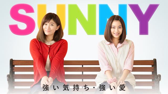 SUNNY 強い気持ち・強い愛 動画