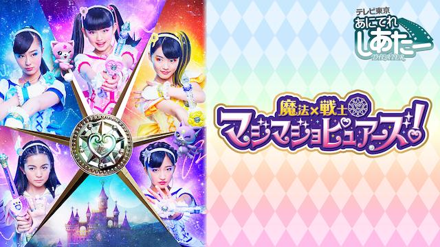 魔法×戦士 マジマジョピュアーズ!の動画 - ひみつ×戦士 ファントミラージュ!