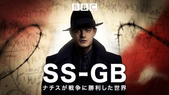 SS-GB ナチスが戦争に勝利した世界 動画