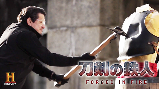 刀剣の鉄人 シーズン2 動画