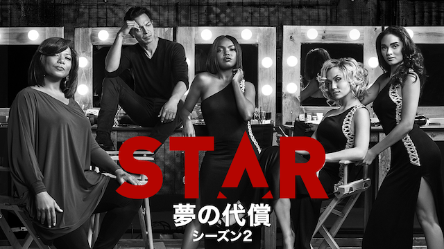 STAR/スター 夢の代償 シーズン2の動画 - STAR/スター 夢の代償 シーズン3