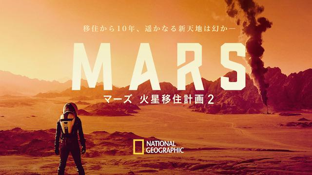 マーズ 火星移住計画 シーズン2 動画