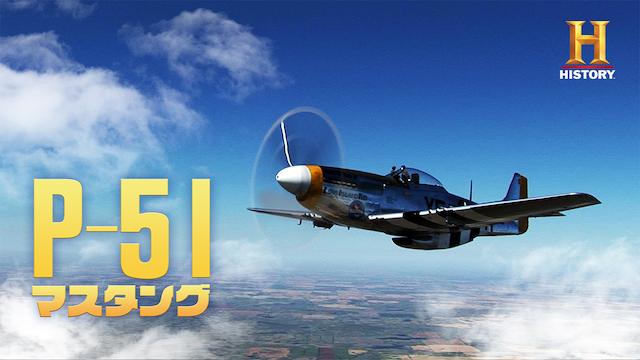 P-51 マスタングの動画 - スーパーマリン・スピットファイア