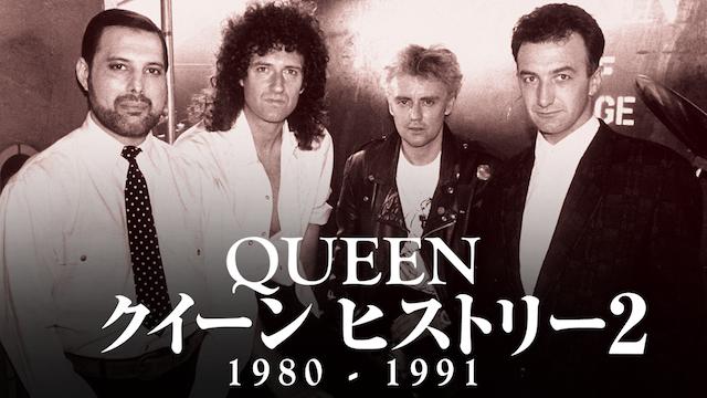 クイーン ヒストリー2 1980-1991 動画