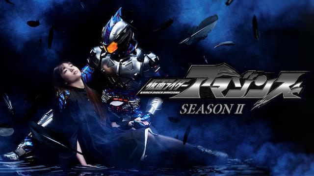 仮面ライダーアマゾンズ SEASON2の動画 - 劇場版 仮面ライダーアマゾンズ Season1 覚醒