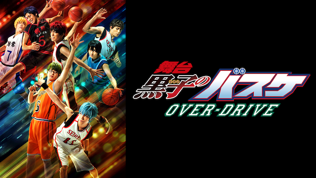 舞台 黒子のバスケ OVER-DRIVEの動画 - 黒子のバスケ ウインターカップ総集編(1)~影と光~