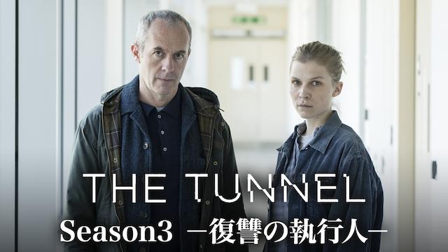 THE TUNNEL/トンネル シーズン3 復讐の執行人 動画