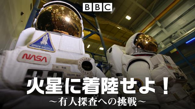火星に着陸せよ! ~有人探査への挑戦~の動画 - にゃんこサイエンス