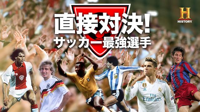 直接対決! サッカー最強選手の動画 - サッカー史上最高の瞬間