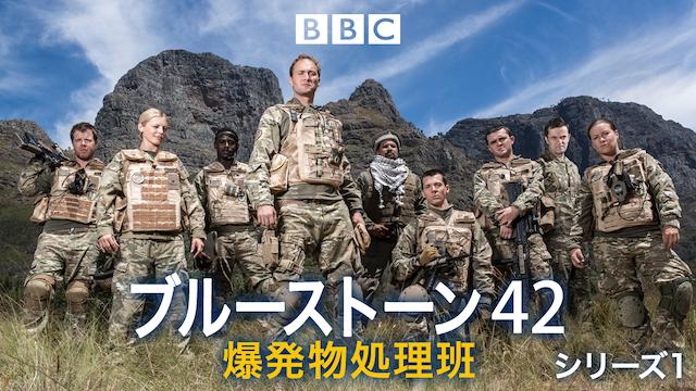 ブルーストーン42 爆発物処理班 シーズン1の動画 - ブルーストーン42 爆発物処理班 シーズン2
