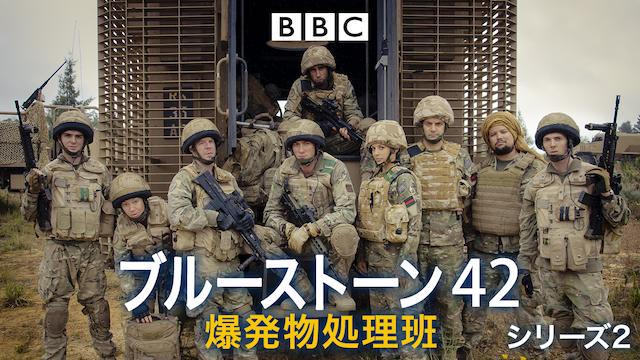 ブルーストーン42 爆発物処理班 シーズン2 動画