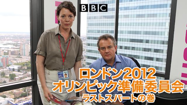 ロンドン2012 シーズン2 オリンピック準備委員会ラストスパートの巻 動画