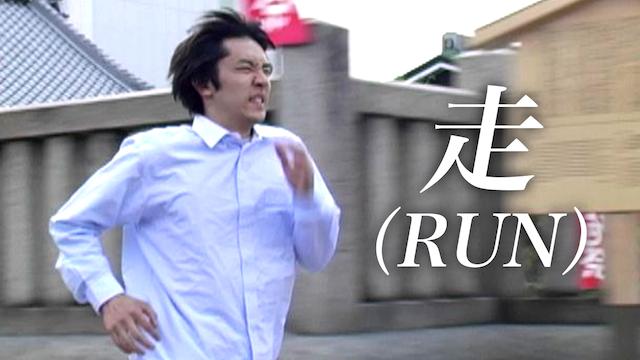 走(RUN)の動画 - 17のしゃがれたブルースを聴きながら