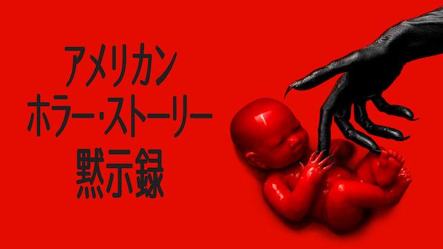 アメリカン・ホラー・ストーリー:黙示録 シーズン8 動画
