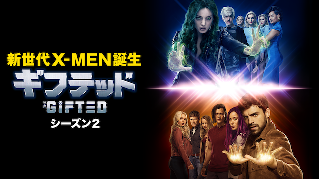 The Gifted シーズン2の動画 - The Gifted シーズン1