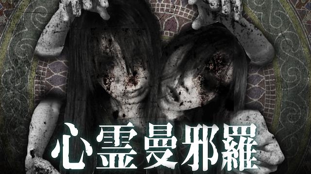 心霊曼邪羅13 動画