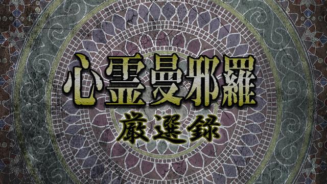 心霊曼邪羅 厳選録の動画 - 心霊曼邪羅4 〜実録! 呪われた投稿映像集〜