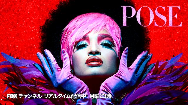 POSE/ポーズ シーズン1 動画