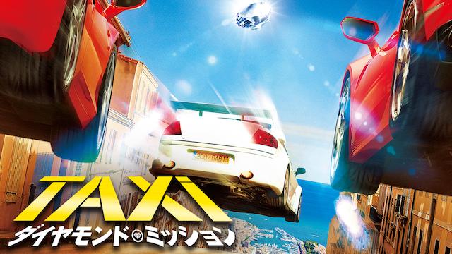 TAXi ダイヤモンド・ミッション 動画