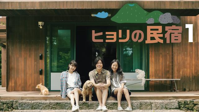 ヒョリの民宿 シーズン1 動画