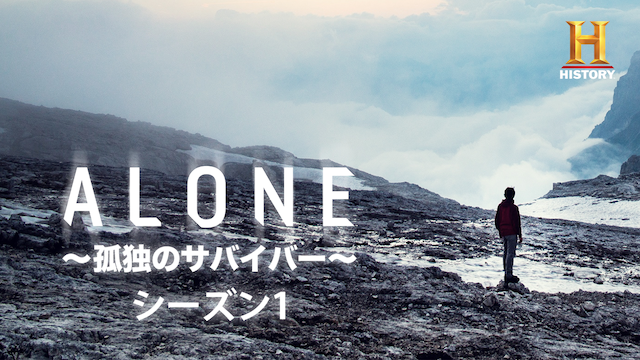 ALONE ~孤独のサバイバー~ シーズン1 動画