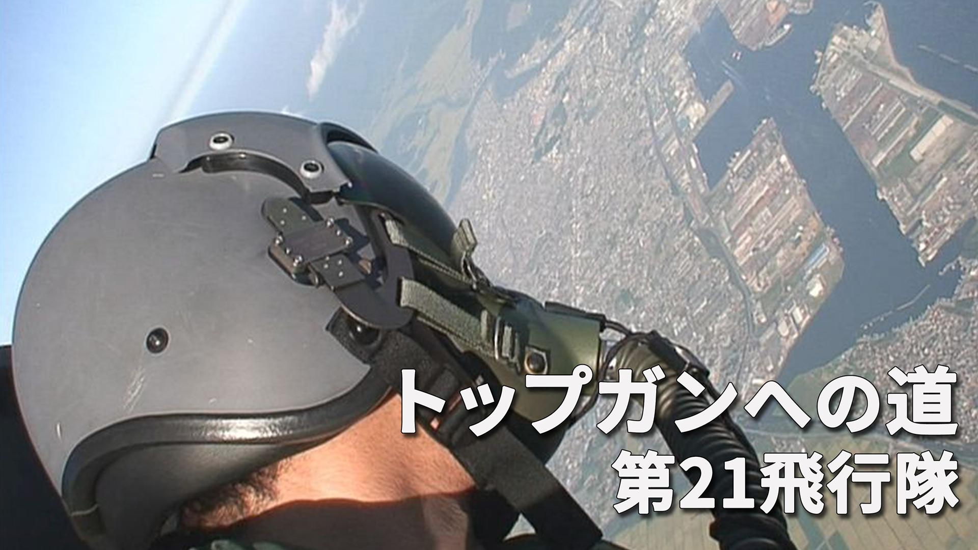 トップガンへの道 第21飛行隊 動画
