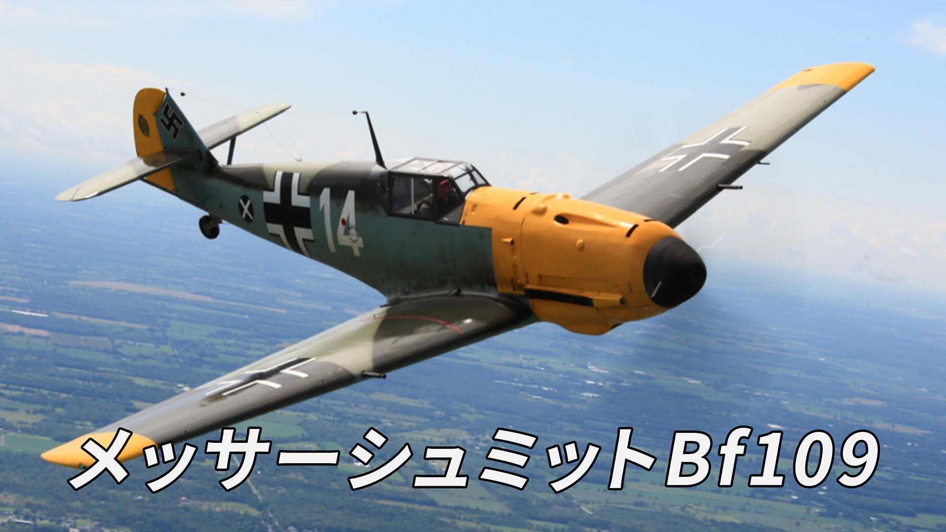 メッサーシュミットBf109の動画 - P-51 マスタング