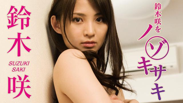 鈴木咲をノゾキサキ 動画