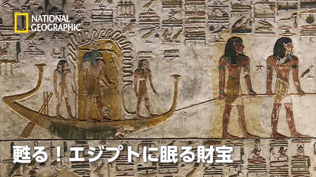 甦る! エジプトに眠る財宝 動画