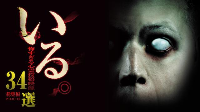いる。 2015年 秋 超厳選34呪の動画 - いる。〜怖すぎる投稿映像13本〜 Vol.17