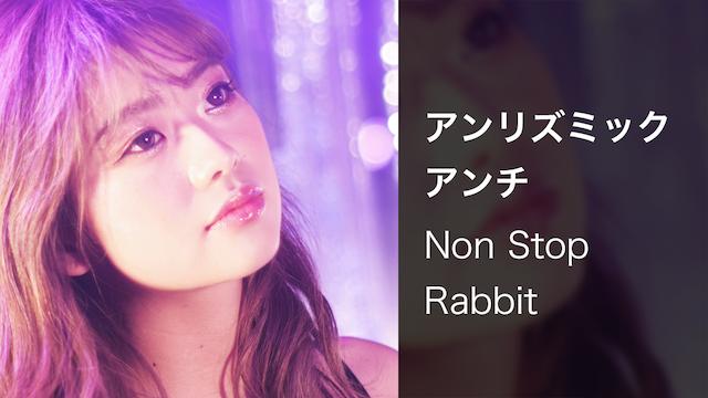 【MV】アンリズミックアンチ/Non Stop Rabbitの動画 - 【MV】乱気流/Non Stop Rabbit