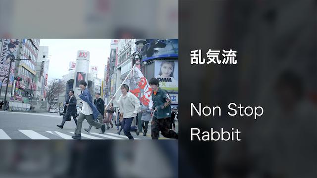 【MV】乱気流/Non Stop Rabbitの動画 - 【MV】これだけ/Non Stop Rabbit
