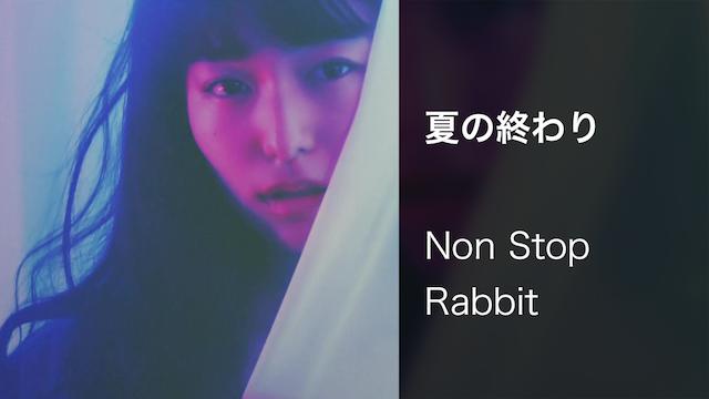 【MV】夏の終わり/Non Stop Rabbitの動画 - 【MV】乱気流/Non Stop Rabbit