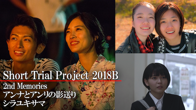 Short Trial Project 2018 Bプログラム(2nd Memories/アンナとアンリの影送り/シラユキサマ ほか) 動画