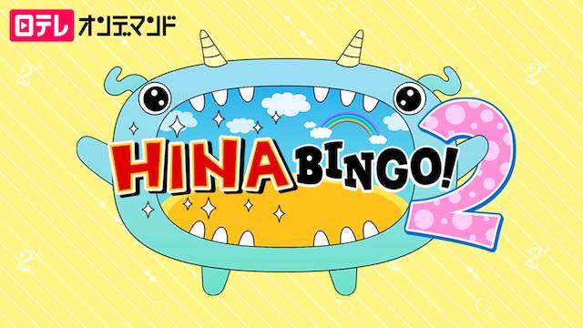 全力! 日向坂46バラエティー HINABINGO! シーズン2 動画