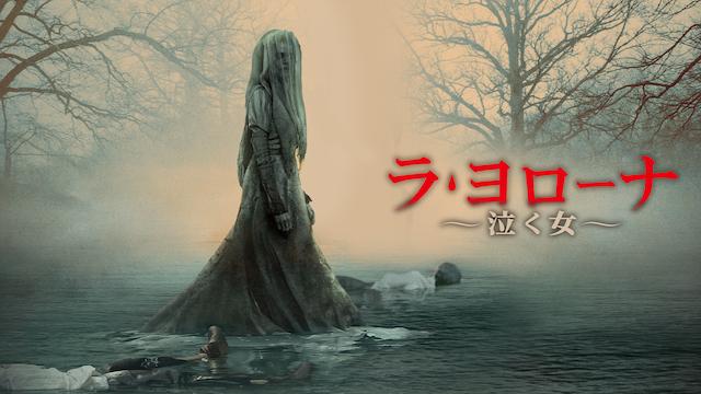 ラ・ヨローナ ~泣く女~の動画 - 死霊館のシスター