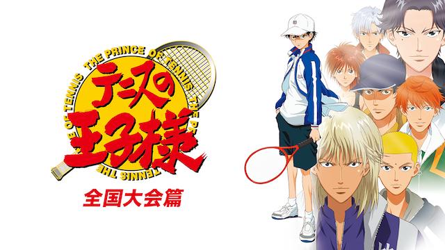 テニスの王子様 OVA 全国大会篇 動画