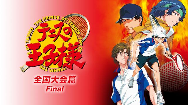 テニスの王子様 OVA 全国大会編 Finalの動画 - テニスの王子様 OVA 全国大会篇
