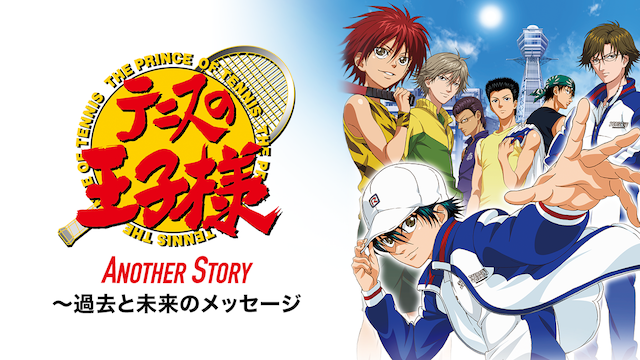 テニスの王子様 OVA ANOTHER STORY〜過去と未来のメッセージの動画 - テニスの王子様 OVA 全国大会篇