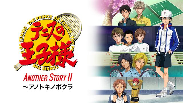 テニスの王子様 OVA ANOTHER STORY II〜アノトキノボクラの動画 - テニスの王子様 OVA 全国大会篇