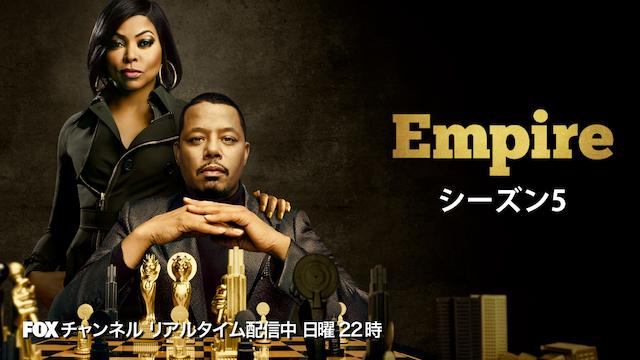 Empire/エンパイア 成功の代償 シーズン5 動画